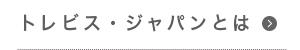 トレビス・ジャパンとは