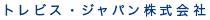 トレビス・ジャパン株式会社