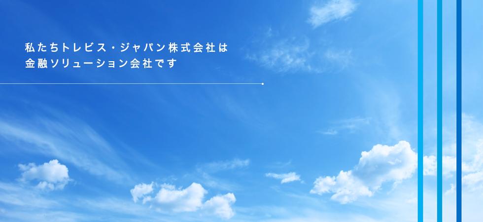 私たちトレビス・ジャパン株式会社は 金融ソリューション会社です